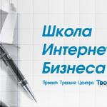 1.-Школа-Start-Up-1